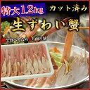送料無料【カット済】特大生ずわい蟹しゃぶ・かに鍋・焼き蟹セット1.2kg《※冷凍便》【あす楽対応】