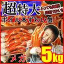 超特大 ボイル ずわい蟹 5kg / 蟹 ボイルズワイガニ 蟹( カニ かに )鍋 業務用 大盛り_...