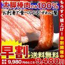 値上げ前に!【緊急クーポンでさらに300円OFF!】太脚棒肉100%★お刺身で食べられる プレミアム
