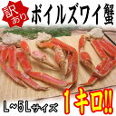 送料無料【訳あり!!】ボイルずわい蟹1kg 身入り抜群!!売...