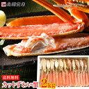 送料無料【贈答用】カット済み 生ずわい蟹 たっぷり2kg【カ...
