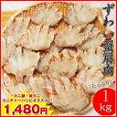 【業務用】生ずわい蟹肩肉1kg ハーフカット 蟹(カニかに)/ズワイカニ 《※冷凍便》