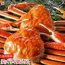( 蟹 かに カニ 訳あり ) カナダ産 ボイル済み 姿ずわい蟹 大サイズ 2尾セット(約1.3kg前後) 冷凍便ギフト...