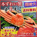【超特大】高級カナダ産 ボイル済み姿ずわい蟹 3尾セット約2.5kg 送料無料《※冷凍便》