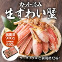2個で千円OFFクーポン( 蟹 カニ かに ) カット済み ...