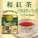 ミントン 和紅茶 『バラエティパック』-国内産茶葉使用- 5種類の味 ティーバッグ 10P [MINTON より、国産茶葉で作った和紅茶]水出しでもどうぞ ≪クリスマスにも≫