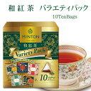 ミントン 和紅茶 『バラエティパック』−国内産茶葉使用− 5種類の味 ティーバッグ 10P [MINTON より、国産茶葉で作った和紅茶]水出しでもどうぞ 母の日