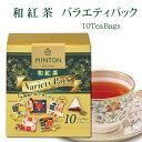 ミントン 和紅茶 『バラエティパック』−国内産茶葉使用− 5種類の味 ティーバッグ 10P [MINTON より、国産茶葉で作った和紅茶]水..