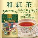 ミントン 和紅茶 お徳用『バラエティパック』-国内産茶葉使用- 5種類の味 ティーバッグ 30P [MINTON より、国産茶葉で作った和紅茶]水出しでもどうぞ ≪クリスマスにも≫