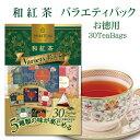 ミントン 和紅茶 お徳用『バラエティパック』−国内産茶葉使用− 5種類の味 ティーバッグ 30P [MINTON より、国産茶葉で作った和紅茶]水出しでもどうぞ 母の日