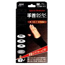 山田式 ブラック手首らくらくサポーター Sサイズ