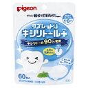 親子で乳歯ケア タブレットU ヨーグルト味 (60粒入)