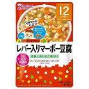 グーグーキッチン レバー入りマーボー豆腐(ベビーフード12か月〜)