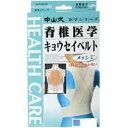 【□】中山式 脊椎医学キョウセイベルト メッシュSサイズ