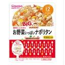BIGサイズのグーグーキッチン お野菜いっぱいナポリタン (ベビーフード12ヶ月〜)