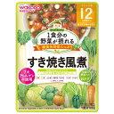 1食分の野菜が摂れるグーグーキッチン すき焼き風煮 100g(ベビーフード12か月〜)