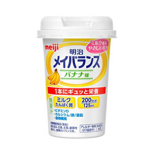 【■】明治メイバランスMiniカップ バナナ味 125ml【介護食】
