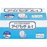 川本産業カワモト アイパッチ A1 乳児用(1、2才) ベージュ HP36 (36枚入)