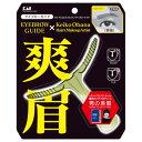 【数量限定】【倉庫滞留品の為処分販売】KQ1509 メンズアイブローガイド 爽眉