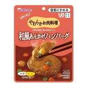 【□】食事は楽し 和風あんかけハンバーグ/介護食 区分1【介護食】