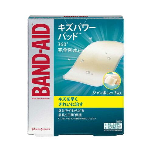 バンドエイド キズパワーパッド ジャンボ保護用 (3枚入)