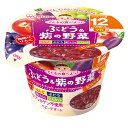 くだもの食べよ! ぶどう&紫の野菜 (ベビーフード12ヶ月頃〜)
