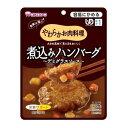【□】食事は楽し 煮込みハンバーグデミグラスソース/介護食 区分1【介護食】