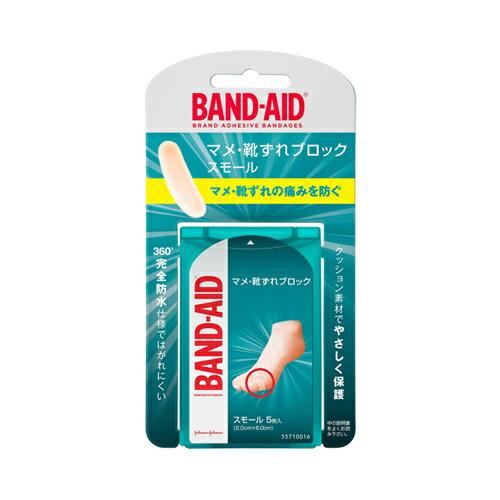バンドエイド マメ・靴ズレブロック スモール (5枚入)