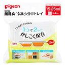 離乳食冷凍小分けトレイ 15・25ml