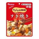 【□】食事は楽し すき焼き/介護食 区分2【介護食】