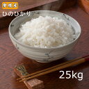 新米【米25kg】愛媛県産 ひのひかり 25kg ヒノヒカリ...