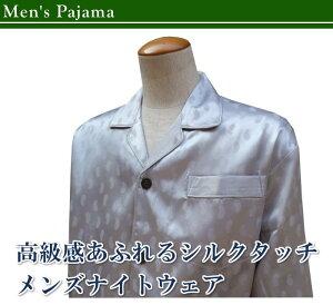 パジャマ シルクタッチ