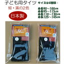 キッズ 子ども用 タイツ 無地 黒・紺の2色 足つき 日本製 身長90cm〜145cm