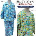 子どもパジャマ【春物・秋物・冬物】綿100% ネル素材 男の子 キッズパジャマ 100〜120cm(3〜8歳) こども ナイトウェア