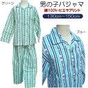 子どもパジャマ【春物 秋物】綿100% ビエラプリント 男の子 キッズパジャマ ブルー グリーン 130〜150cm(9〜14歳) こども ナイトウェア