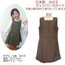 子ども 女の子 ジャンパースカート 裏地なし アクリル100% キッズ洋服 100〜130cm 日本製