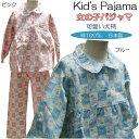 子どもパジャマ 綿100% イヌ柄かわいい キッズパジャマ 女の子 90〜110cm 日本製 ナイトウェア 秋 冬 ネル 素材
