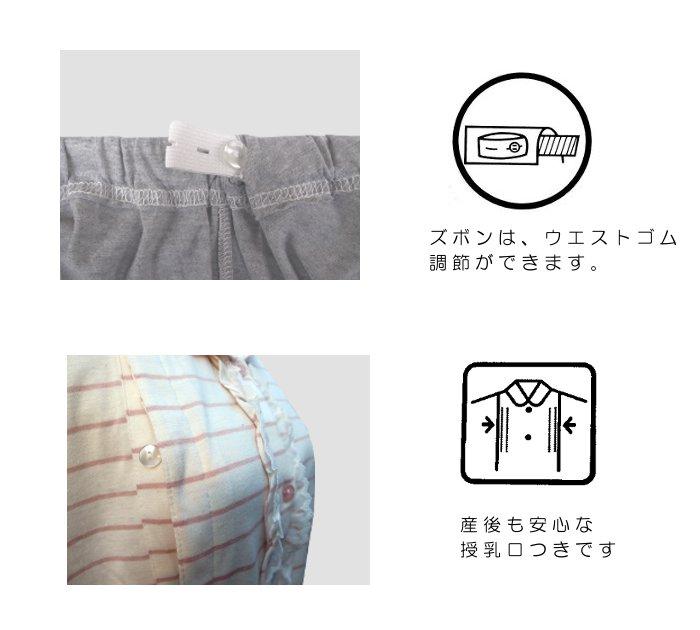 マタニティパジャマ 長袖・長ズボン【楽ギフ_包...の紹介画像3
