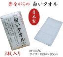 昔ながらの白いタオル 日本製 3枚セット 綿100% 約34×85cm【10P03Sep16】