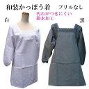 和装 かっぽう着 フリルなし 汚れがつきにくい撥水加工 白・黒 L・LLサイズ