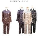レディースパジャマ 婦人パジャマ 長袖、長ズボン【春・夏物】...