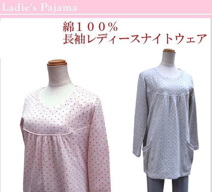 レディースパジャマ 婦人パジャマ 長袖【春・冬物...の商品画像