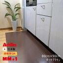高品質 本革調 キッチンフロアマット 80cmx90cm