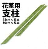 2サイズ(45cm×5本 30cm×5本+ビニールタイ)新芽を支えてあげましょう。省スペース化にも♪洋蘭栽培プロ用 支柱セット