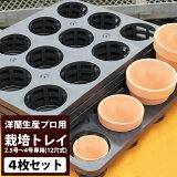生産者用栽培トレイ12穴 4枚セット来園されたお客様の「これ、わけてもらえません?」から始まった鉢花農家の便利グッズ