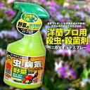 自然派志向の殺虫&殺菌剤 『ベニカマイルドスプレー』 天然由来の成分キッチンガーデンでも安心して使えます! 資材