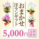 『ランらんギフト☆☆☆ 』おまかせ5000誕生日/送料無料/お祝い/プレゼント/花/