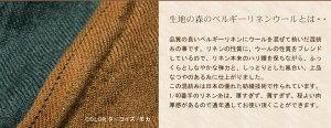 【生地布】【リネン無地】洗いこまれたベルギーリネンウールビエラ1/40番手
