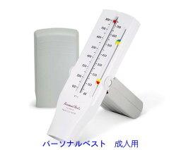 【あす楽】ピークフローメーター パーソナルベスト(成人用)【呼吸測定器】【呼吸訓練】【喘息発作予防】