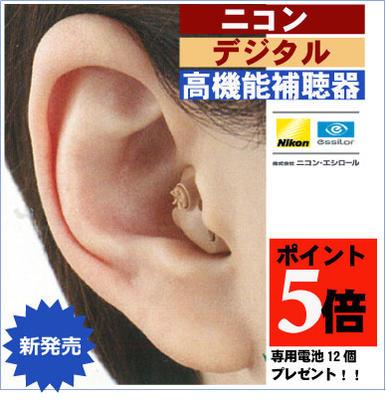 ポイント5倍ニコンデジタル補聴器イヤファションステップNEF-07両耳2個入軽・中度の難聴方向け補聴